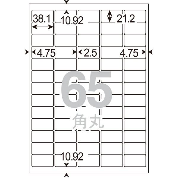 アスクル 下地が透けないラベル 65面MA-524SK 56219 1袋(20シート入)