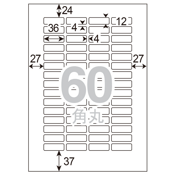 アスクル 下地が透けないラベル 60面MA-523SK 56218 1袋(20シート入)