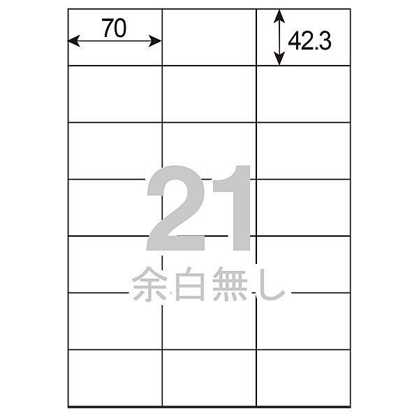 アスクル 下地が透けないラベル 21面MA-504SKT 56224 1袋(100シート入)