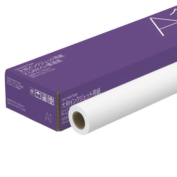 アスクル にじみにくい普通紙 A1 50m巻 1箱(2本入)