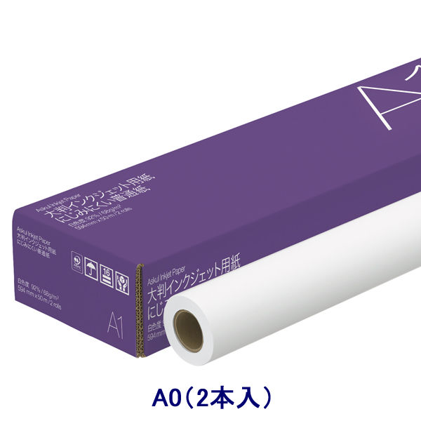 アスクル にじみにくい普通紙 A0 50m巻 1箱(2本入)
