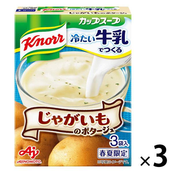 牛乳でつくるじゃがいものポタージュ3箱