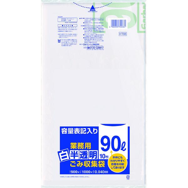 容量表記入り ゴミ収集袋 90L