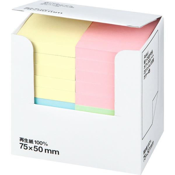 ふせん4色 75×50mm 20冊