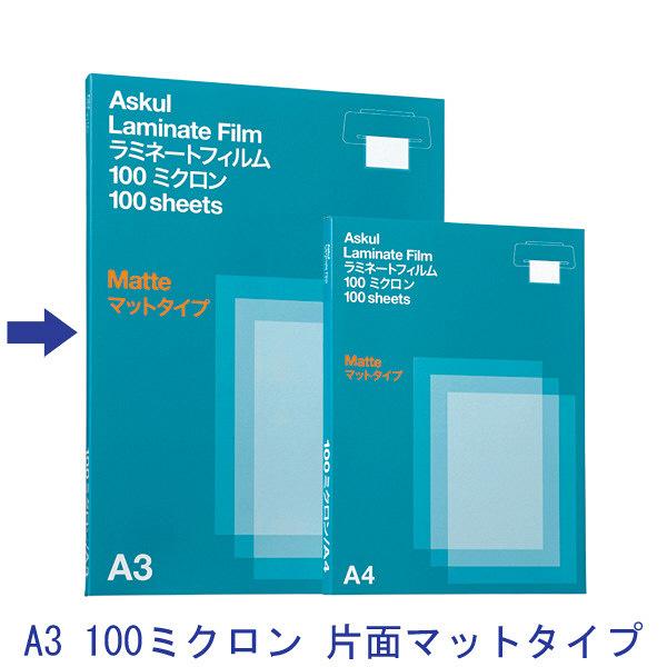 アスクル ラミネートフィルム マットタイプ A3 1箱(100枚入)