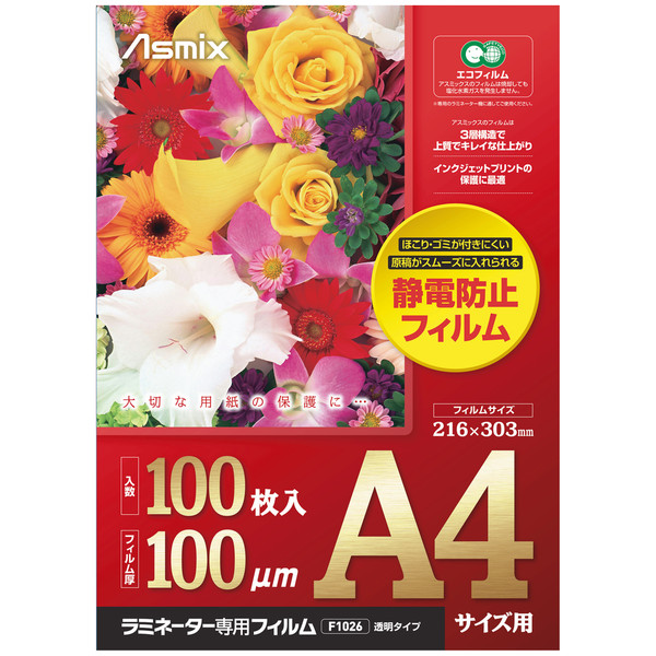 アスカ ラミネートフィルム100ミクロン A4サイズ用 F1026 1箱(100枚入)