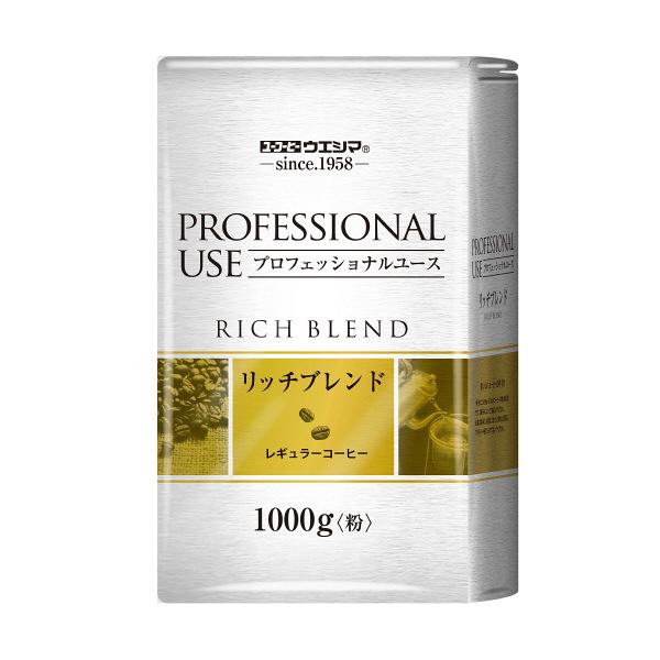 ユーコーヒー プロフェッショナルユース リッチブレンド 1kg