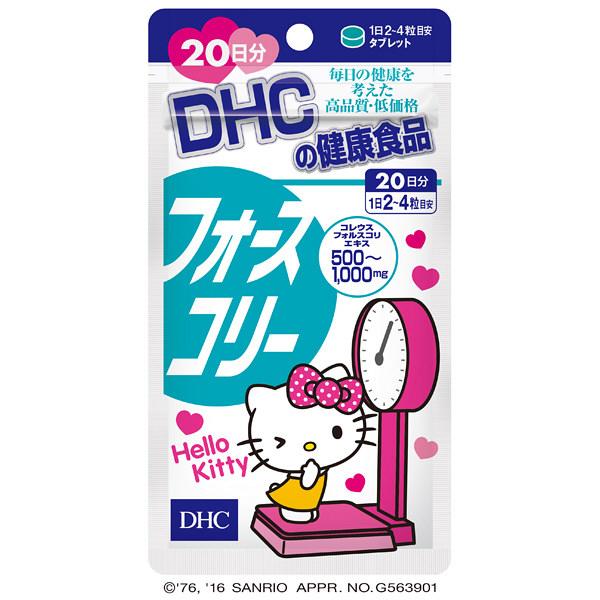 DHCフォースコリーハローキティデザイン