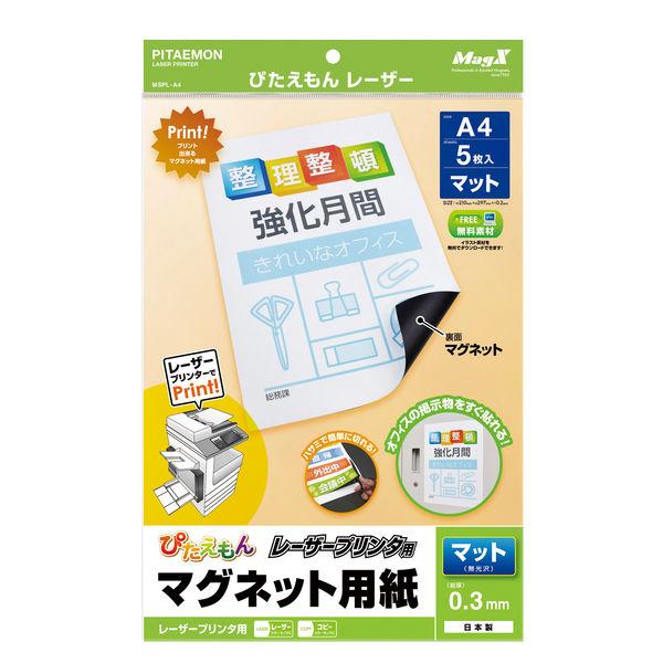 マグエックス ぴたえもんレーザー(A4) MSPL-A4 1袋(5シート入)