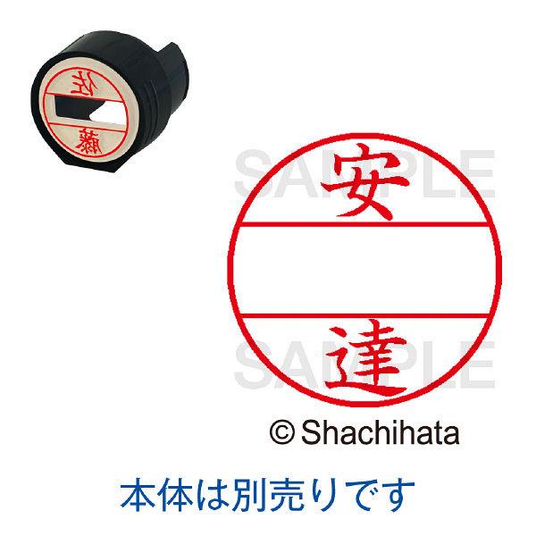シャチハタ 日付印 データーネームEX15号 印面 安達 アダチ