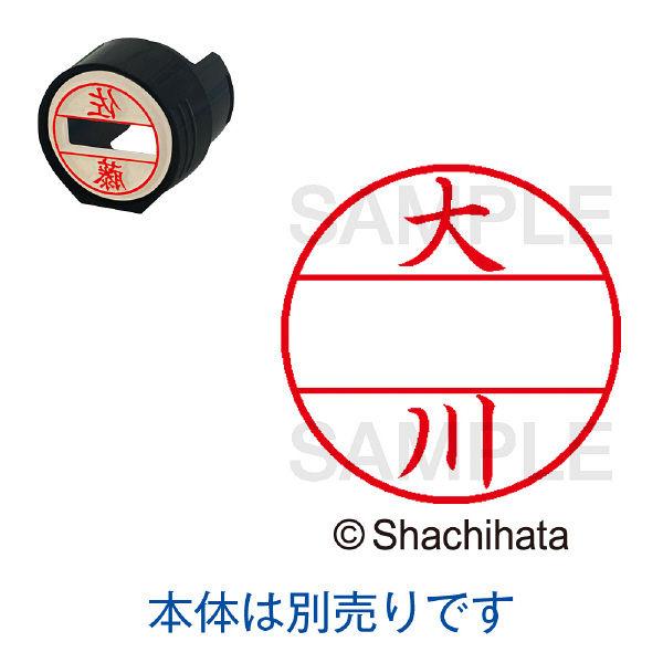 シャチハタ 日付印 データーネームEX15号 印面 大川 オオカワ