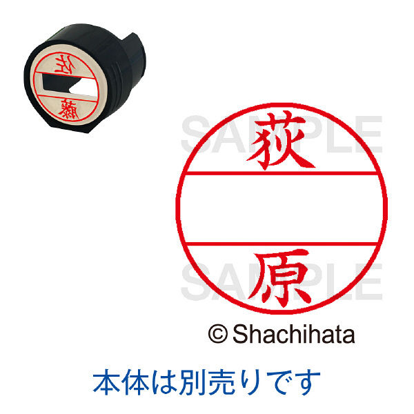 シャチハタ 日付印 データーネームEX15号 印面 荻原 オギワラ
