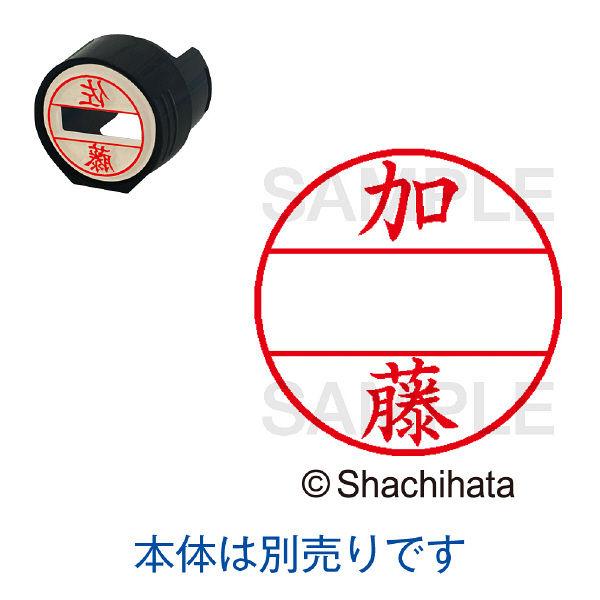 シャチハタ 日付印 データーネームEX15号 印面 加藤 カトウ