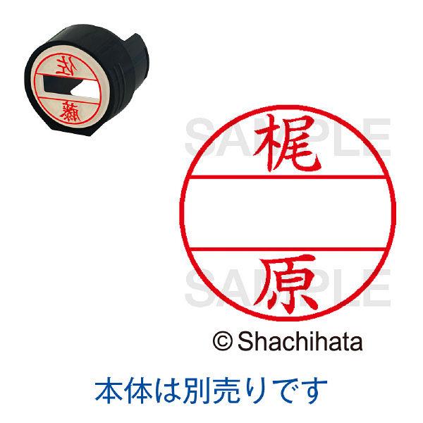シャチハタ 日付印 データーネームEX15号 印面 梶原 カジワラ