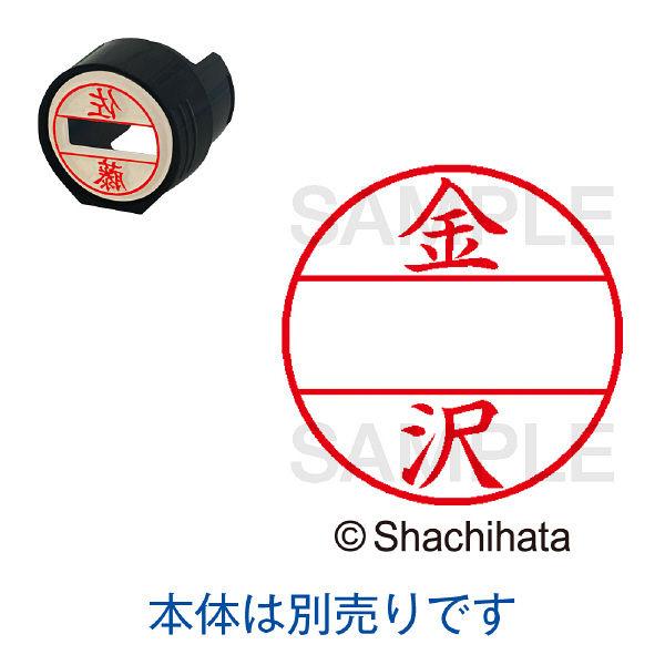 シャチハタ 日付印 データーネームEX15号 印面 金沢 カナザワ