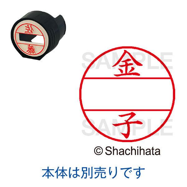シャチハタ 日付印 データーネームEX15号 印面 金子 カネコ