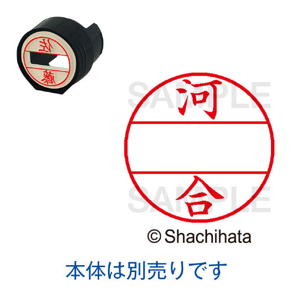 シャチハタ 日付印 データーネームEX15号 印面 河合 カワイ