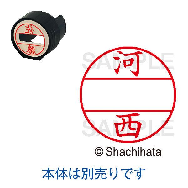 シャチハタ 日付印 データーネームEX15号 印面 河西 カワニシ