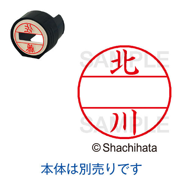 シャチハタ 日付印 データーネームEX15号 印面 北川 キタガワ