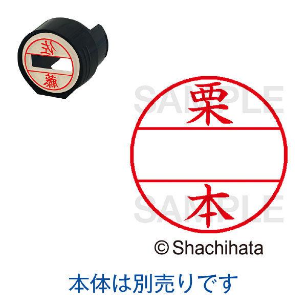 シャチハタ 日付印 データーネームEX15号 印面 栗本 クリモト