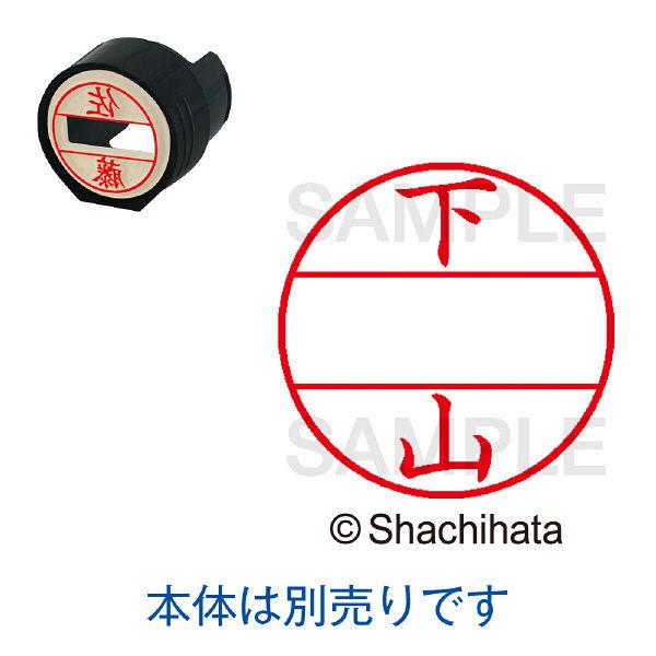 シャチハタ 日付印 データーネームEX15号 印面 下山 シモヤマ