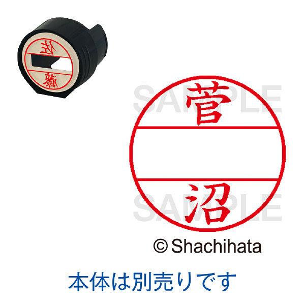 シャチハタ 日付印 データーネームEX15号 印面 菅沼 スガヌマ