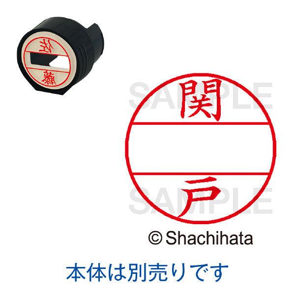 シャチハタ 日付印 データーネームEX15号 印面 関戸 セキド