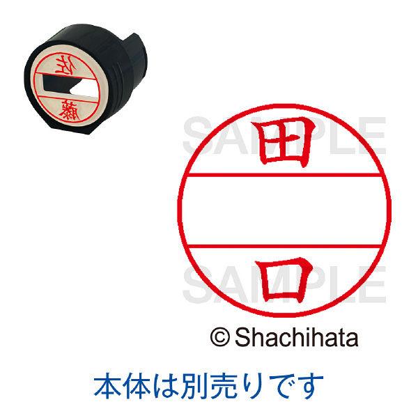 シャチハタ 日付印 データーネームEX15号 印面 田口 タグチ