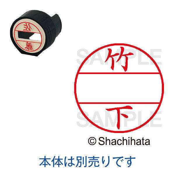 シャチハタ 日付印 データーネームEX15号 印面 竹下 タケシタ