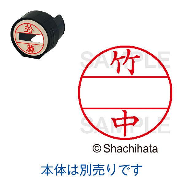 シャチハタ 日付印 データーネームEX15号 印面 竹中 タケナカ