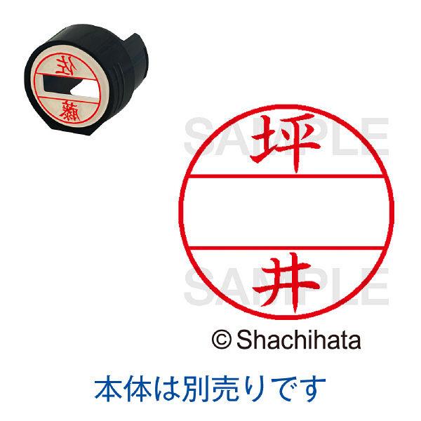 シャチハタ 日付印 データーネームEX15号 印面 坪井 ツボイ