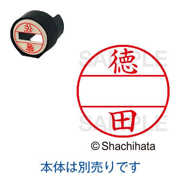 シャチハタ 日付印 データーネームEX15号 印面 徳田 トクダ