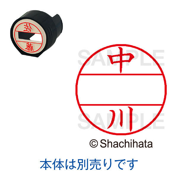 シャチハタ 日付印 データーネームEX15号 印面 中川 ナカガワ