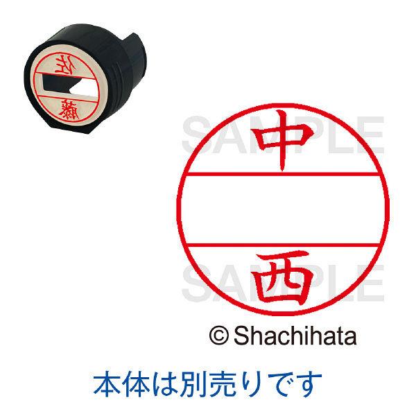 シャチハタ 日付印 データーネームEX15号 印面 中西 ナカニシ