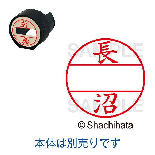 シャチハタ 日付印 データーネームEX15号 印面 長沼 ナガヌマ