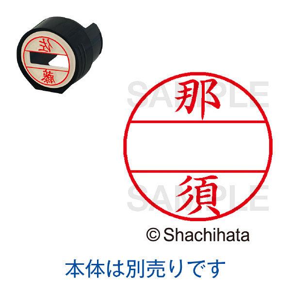 シャチハタ 日付印 データーネームEX15号 印面 那須 ナス