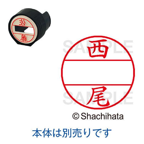 シャチハタ 日付印 データーネームEX15号 印面 西尾 ニシオ