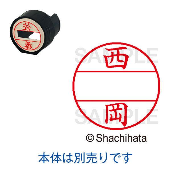 シャチハタ 日付印 データーネームEX15号 印面 西岡 ニシオカ