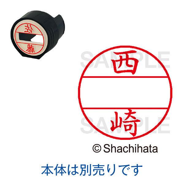 シャチハタ 日付印 データーネームEX15号 印面 西崎 ニシザキ