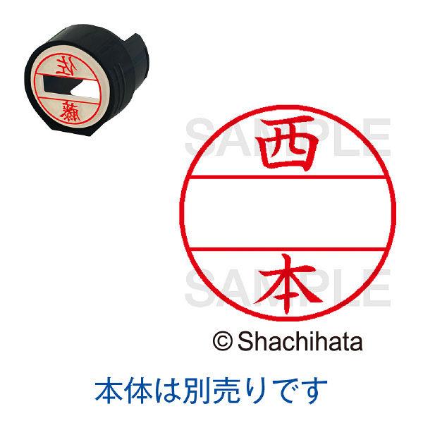 シャチハタ 日付印 データーネームEX15号 印面 西本 ニシモト