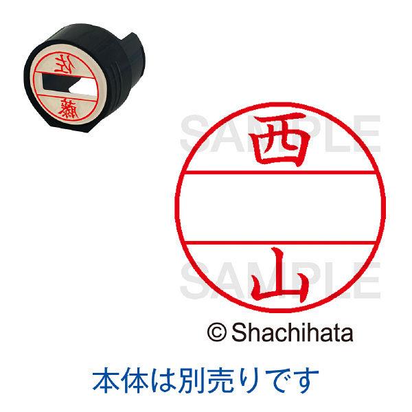 シャチハタ 日付印 データーネームEX15号 印面 西山 ニシヤマ