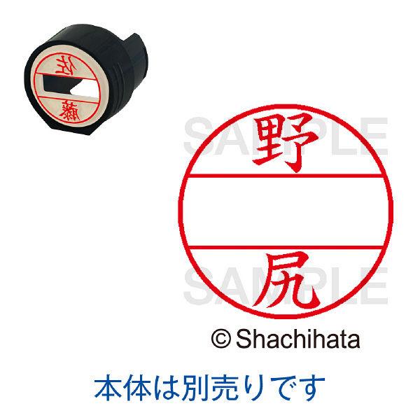 シャチハタ 日付印 データーネームEX15号 印面 野尻 ノジリ