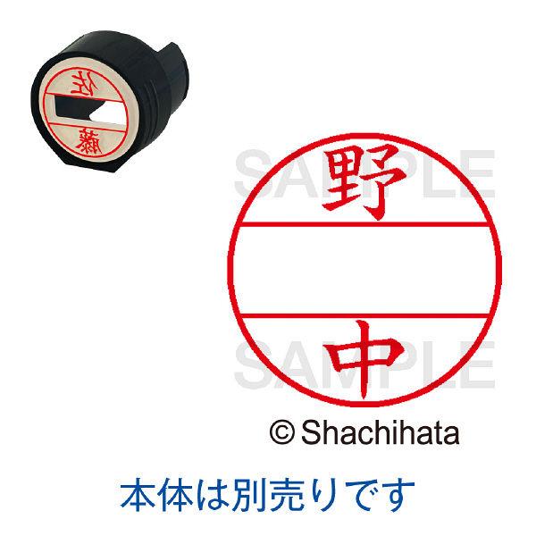 シャチハタ 日付印 データーネームEX15号 印面 野中 ノナカ