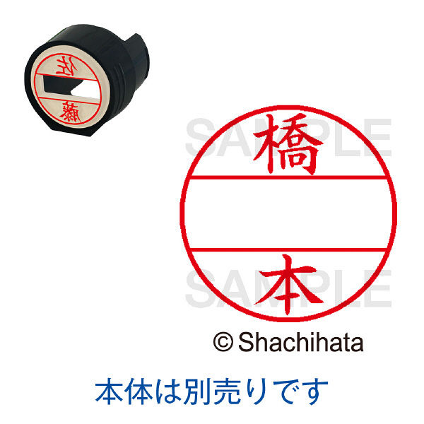 シャチハタ 日付印 データーネームEX15号 印面 橋本 ハシモト