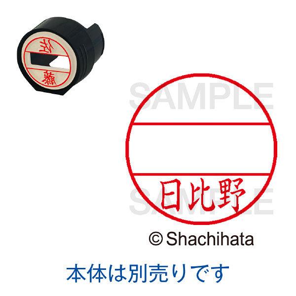 シャチハタ 日付印 データーネームEX15号 印面 日比野 ヒビノ