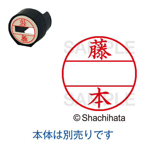 シャチハタ 日付印 データーネームEX15号 印面 藤本 フジモト