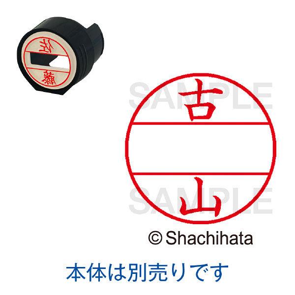 シャチハタ 日付印 データーネームEX15号 印面 古山 フルヤマ