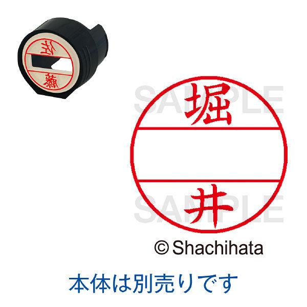 シャチハタ 日付印 データーネームEX15号 印面 堀井 ホリイ