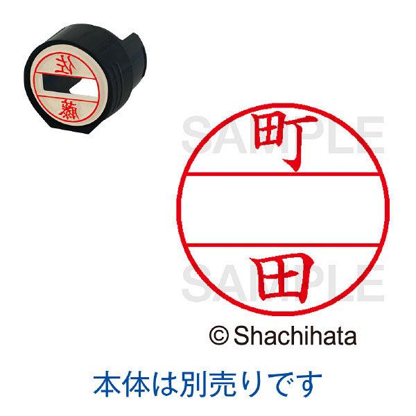 シャチハタ 日付印 データーネームEX15号 印面 町田 マチダ