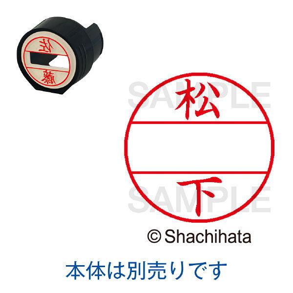 シャチハタ 日付印 データーネームEX15号 印面 松下 マツシタ